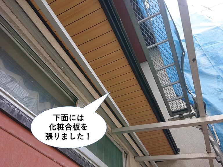 貝塚市の庇の下面には化粧合板を張りました