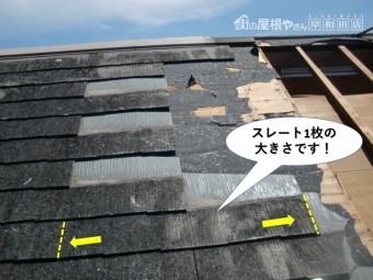 熊取町のスレート1枚の大きさです