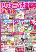 岸和田市浪切ホールにて市民リフォーム大還元祭開催