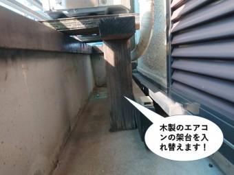 和泉市の木製のエアコンの架台を入れ替えます