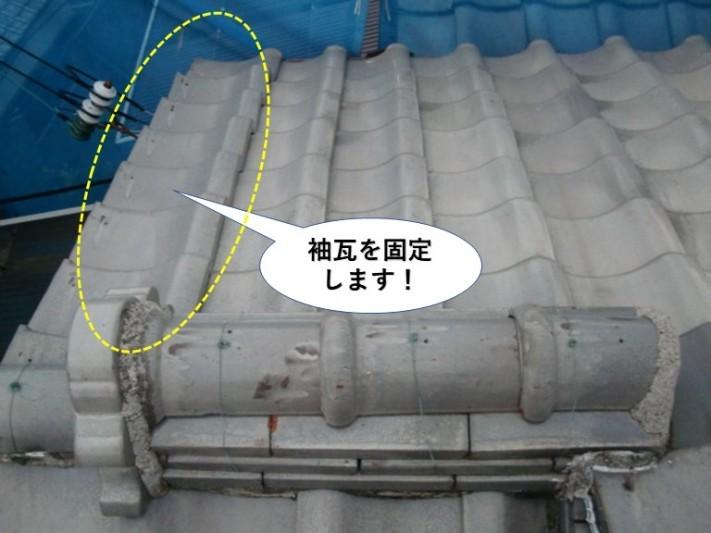 泉南市の屋根の袖瓦を固定します