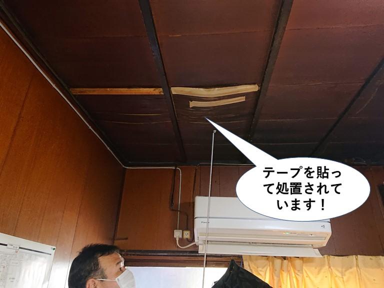 熊取町の天井にテープを貼って処置されています