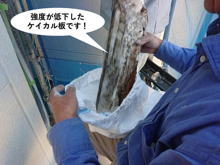 岸和田市の強度が低下したケイカル板です