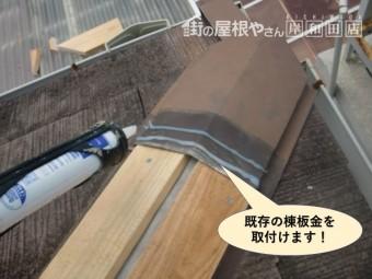 岸和田市の下り棟に既存の棟板金を取付けます