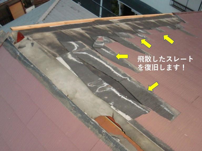 岸和田市の飛散したスレートを復旧します