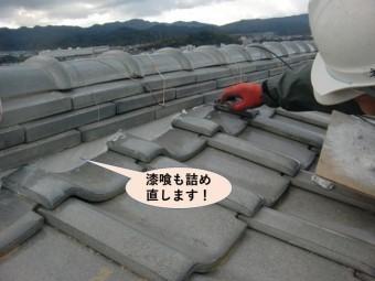 阪南市の棟の漆喰も詰め直します
