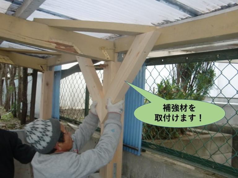 阪南市のカーポートに補強材を取付けます