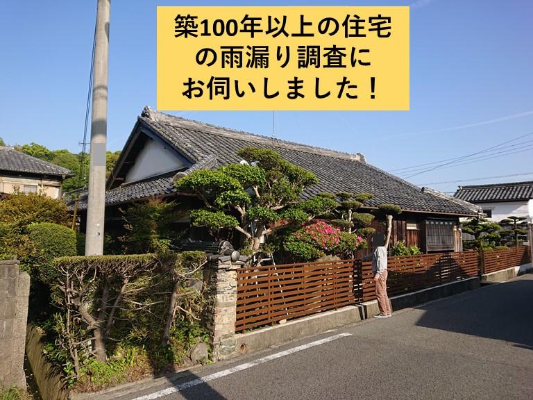 岸和田市の築100年以上の住宅の雨漏り調査にお伺いしました