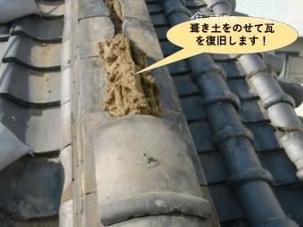 岸和田市の降り棟に葺き土を載せて瓦を復旧します
