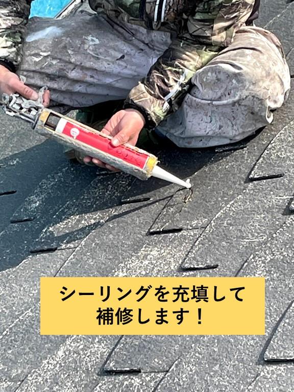 熊取町のスレートのひび割れをシーリングで補修