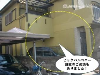 岸和田市でビックバルコニーのご相談