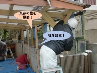 阪南市のカーポートの仮の柱を設置します!