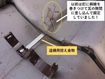 貝塚市の這樋を以前は釘に銅線を通して固定していました