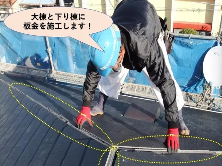 岸和田市の大棟と下り棟に板金を施工します!