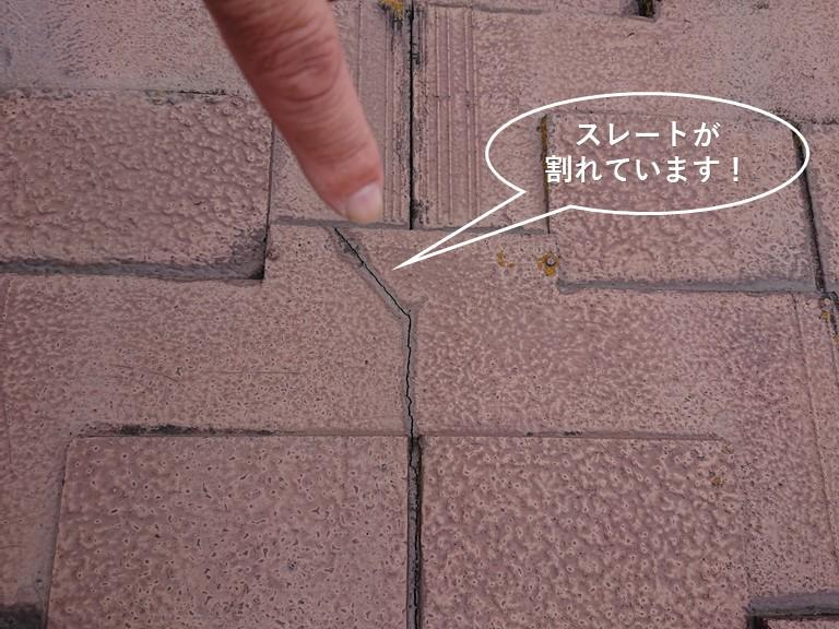 貝塚市のスレートが割れています!