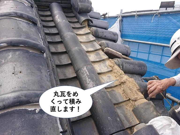 岸和田市の丸瓦をめくって積み直します!