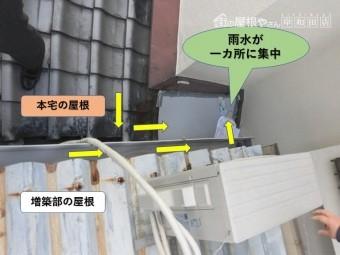 岸和田市の屋根の雨水が一カ所に集中しているようです