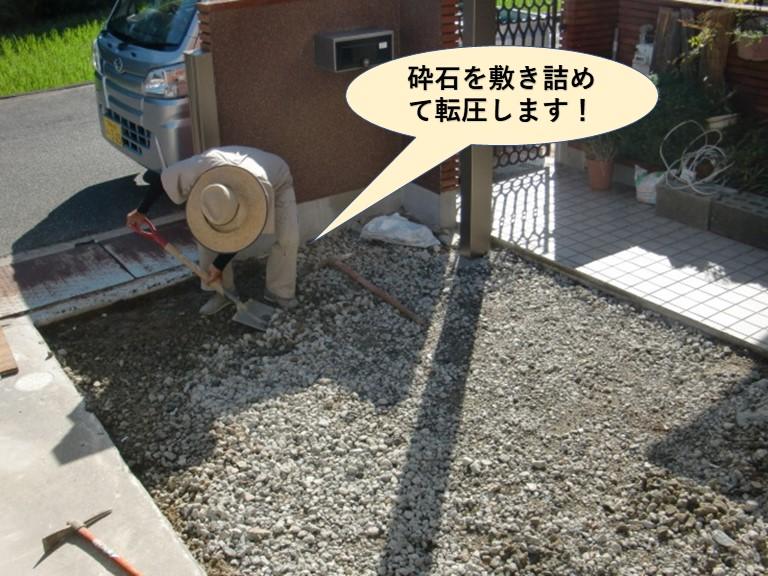 岸和田市の外構に砕石を敷き詰めて転圧します