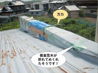 泉佐野市の板金笠木が折れてめくれたそうです