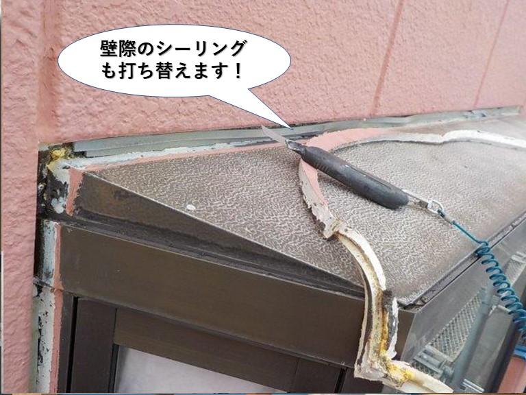泉佐野市の壁際のシーリングも打ち替えます