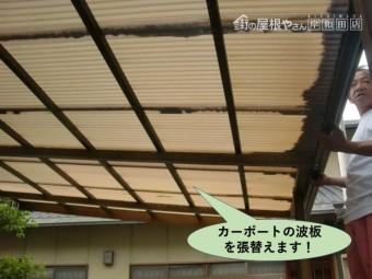 岸和田市のカーポートの波板を張り替えます