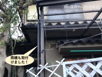 貝塚市のテラスに雨樋も取付けました