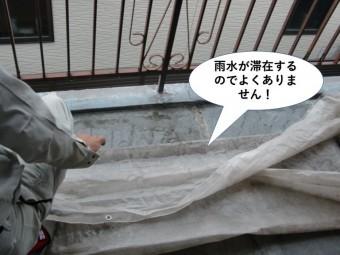 泉大津市のベランダに雨水が滞在するのでよくありません