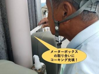 和泉市の工場のメーターボックスの取り合いにコーキング充填