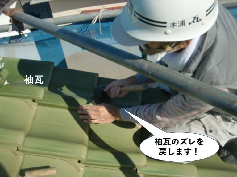 泉大津市の袖瓦のズレを戻します