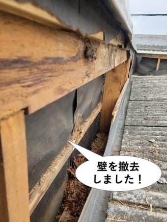 堺市の壁を撤去しました