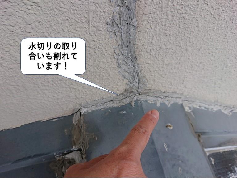 和泉市の壁際水切りの取り合いも割れています