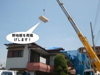 岸和田市の野地板を荷揚げします