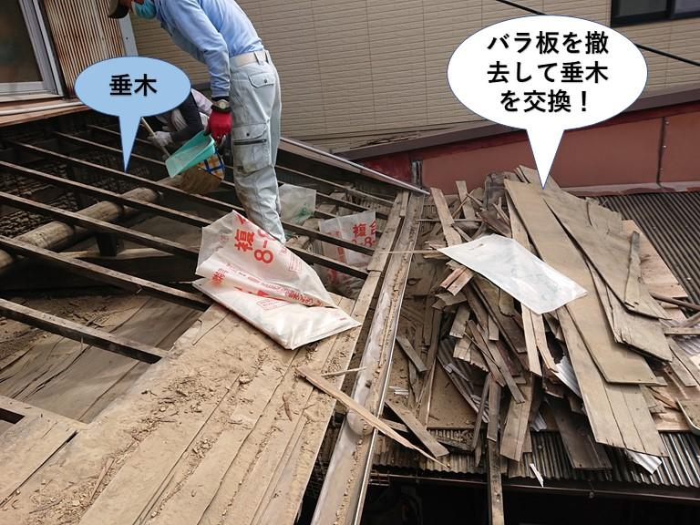 熊取町の屋根のバラ板を撤去して垂木を交換