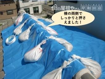 和泉市の棟の両側でしっかりと押さえました