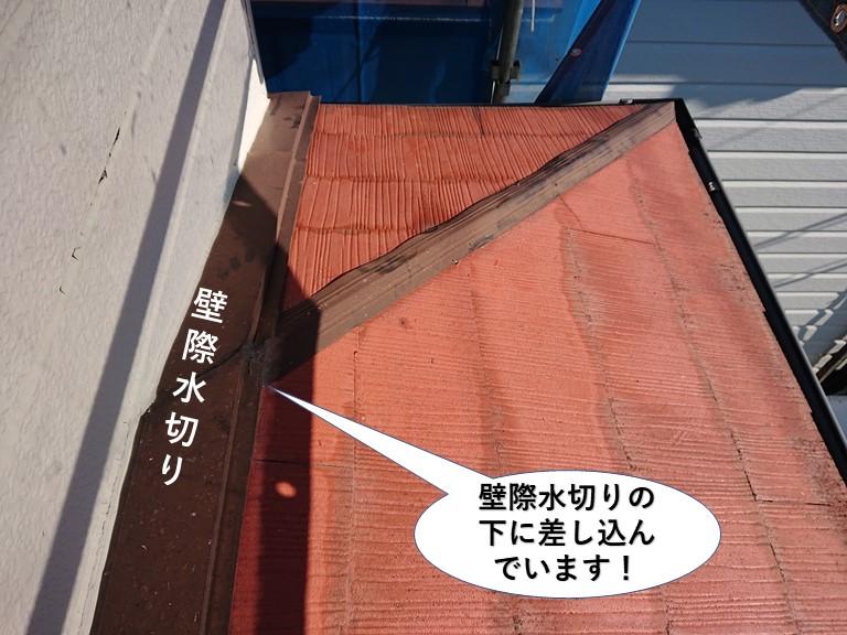 泉佐野市の壁際水切りの下に差し込んでいます