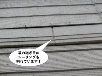 貝塚市の帯の継ぎ目のシーリングも割れています