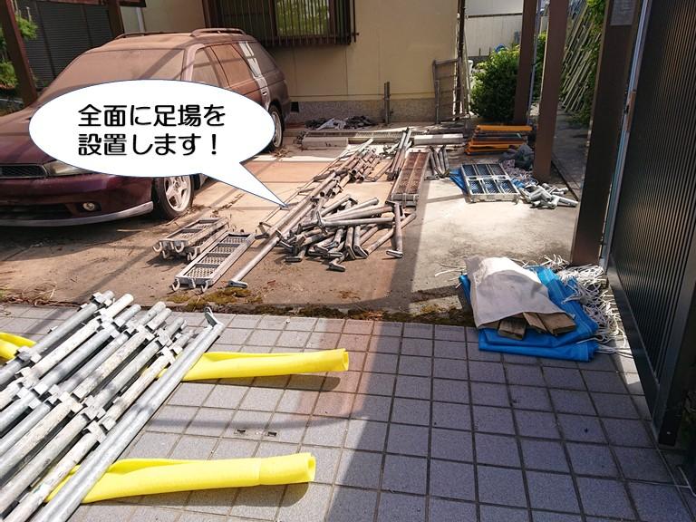 泉大津市で全面足場を設置します