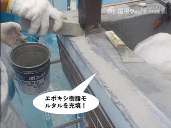 貝塚市のベランダにエポキシ樹脂モルタルを充填