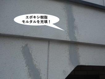 熊取町の外壁のひび割れにエポキシ樹脂モルタルを充填