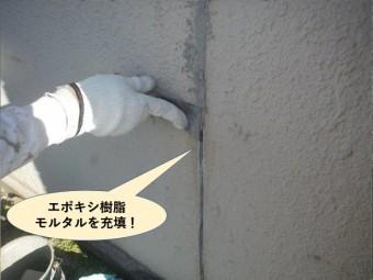 和泉市の塀のひび割れにエポキシ樹脂モルタルを充填