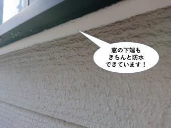 貝塚市の窓の下端もきちんと防水できています