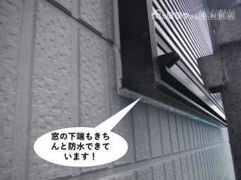 泉大津市の窓の下端もきちんと防水できています