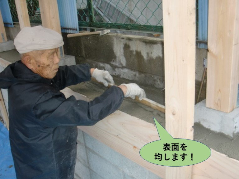 阪南市の基礎コンクリートの表面を均します!