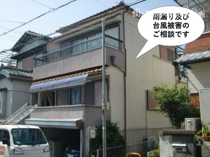 泉佐野市の雨漏りと台風被害の調査