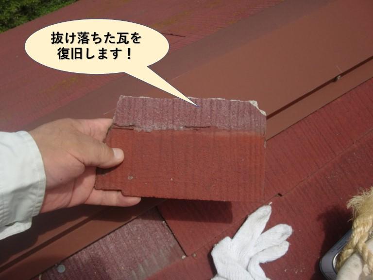 岸和田市の屋根の抜け落ちた瓦を復旧します