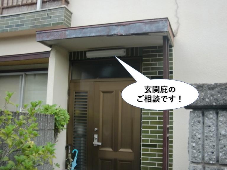 岸和田市の玄関庇のご相談