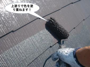 岸和田市の屋根の上塗り状況