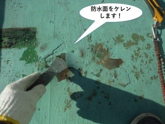 岸和田市のベランダの防水面をけれんします