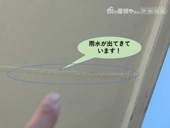 岸和田市のバルコニーの下端から雨水が出てきています
