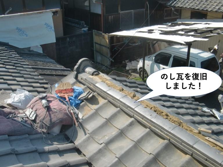 和泉市棟にのし瓦を復旧しました